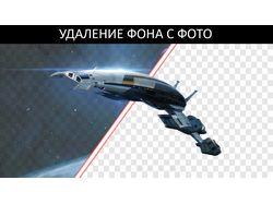 Удаление фона изображения