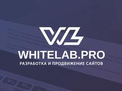 whitelab.pro