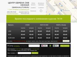 Сайт обмен валют
