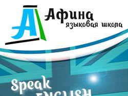 "Баннер для языковой школы ""Афина"""