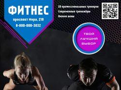 Баннер для студии фитнеса