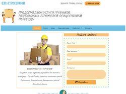 Сайт по подбору грузчиков