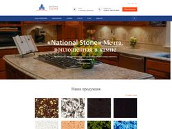 Блог сайт National Stone