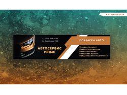 Обложка для группы vk - Автосервис