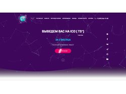 Landing Page для компании ICO - factory