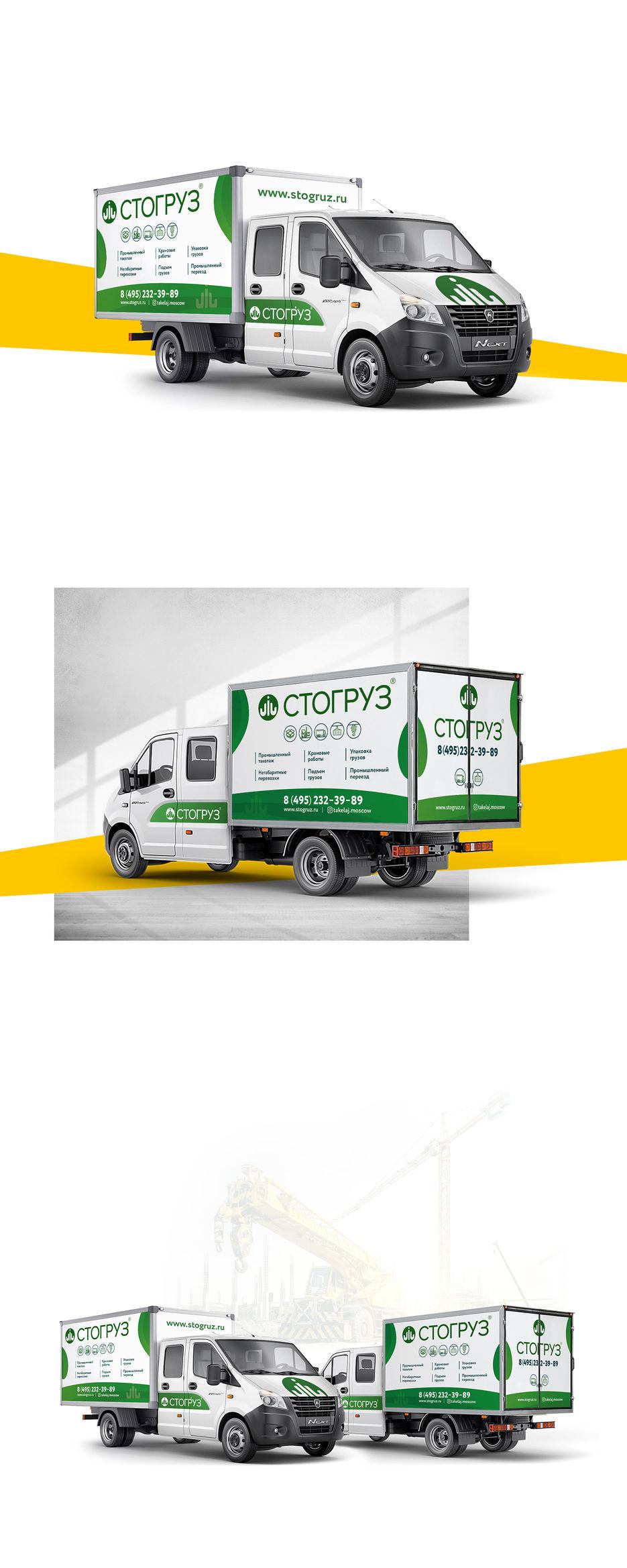 Брендирование Газель Next Фермер для транспортной компании, занимающейся перевозкой промышленного оборудования и техники, такелажными работами