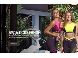 Интернет магазин бредовой одежды для фитнесса