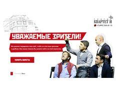 Реклама для театра Квартет и