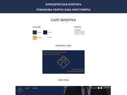 Lawyer/сайт визитка