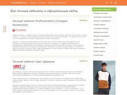 Наполнение сайта lichniekabineti.ru