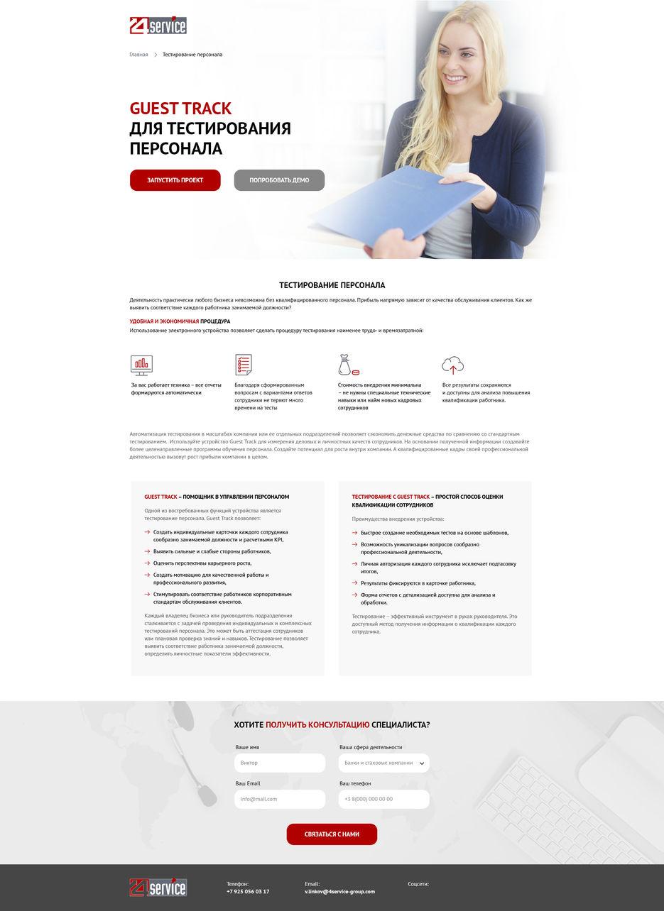 Типовая внутренняя страница для услуги