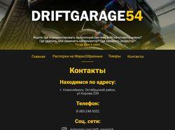 Дизайн сайта для Drift Garage54