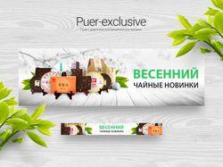 Баннера для сайта Puer-exclusive