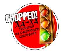 Шуточный логотип/наклейка для автомобиля
