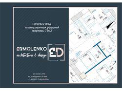 Разработка планировочного решения квартиры 78м2