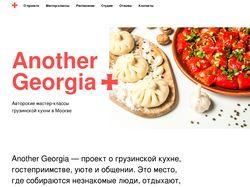 another-georgia.com