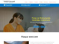 Готовый сайт Landing Page Услуги патронажа