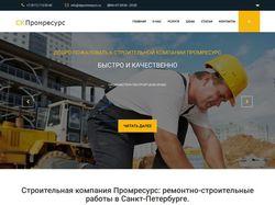 Сайт строительной компании skpromresurs.ru