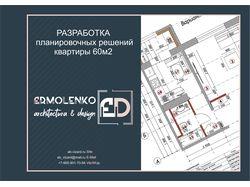 Разработка планировочного решения квартиры 60м2
