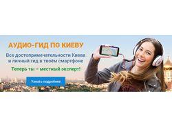 Аудио-гид по Киеву