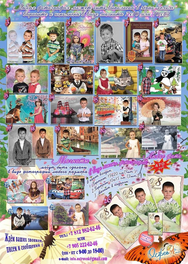 "Детский каталог ""Весна"" 2016"