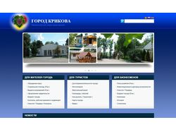 Официальный сайт мэрии