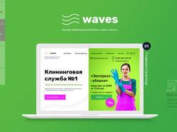 Клининговая служба Waves