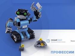 Обучение детей робототехнике Умный робот