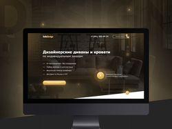 Landing page | Дизайнерские диваны и кровати