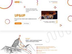 Верстка лендинг page UP&UP