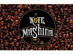 Логотип - КофеМашина