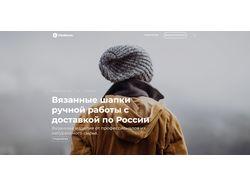 Посадочная страница для интернет-магазина шапок