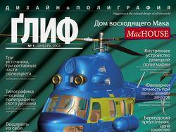 """Обложка журнала """"Глиф"""""""