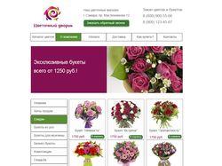 Интернет- магазин цветов