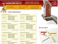 «Агентство недвижимости на Чайковского»