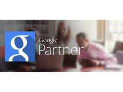 Наше агентство - официальный партнер Google