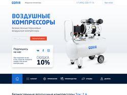 Лендинг по продаже воздушных компрессоров