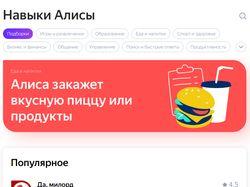Внедрение Яндекс.Алисы в Ваш проект