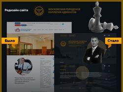 Редизайн сайта Московской коллегии адвокатов