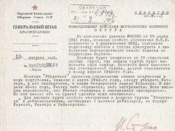 бланк Генштаба СССР