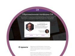 Сайт для образовательной платформы G4