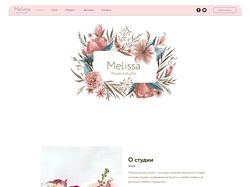 Интернет-магазин Melissa Flowers Studio