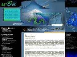 BetSon- центр исследования Forex