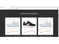 Sneakers-Shop (Мини магазин по продаже кроссовок)