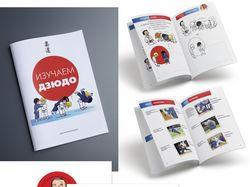 книга для маленьких дзюдоистов