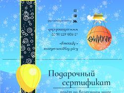 Обложка подарочного сертификата