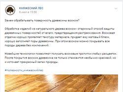 """Наполнение контентом сообщества """"Княжеский лес"""""""