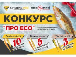 Рекламный баннер на сайт (конкурс зимней рыбалки)