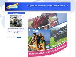 """Сайт образовательного агентства """"Альянс-А"""""""