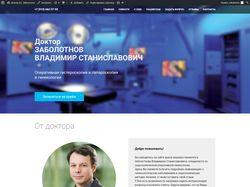 Сайт гинеколога